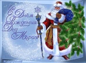 С Днём рождения, Дедушка Мороз!