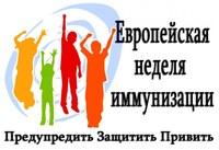 Старт Европейской недели иммунизации!