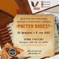 Старт Всероссийской гражданско-патриотической акции «Рисуем Победу»