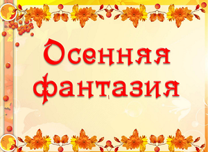 "Выставка фотографий ""Осенняя фантазия"""