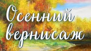 """Выставка работ из природного материала """"Осенний вернисаж"""""""