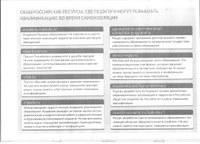 Общероссийские ресурсы, где педагоги могут повышать квалификацию во время самоизоляции