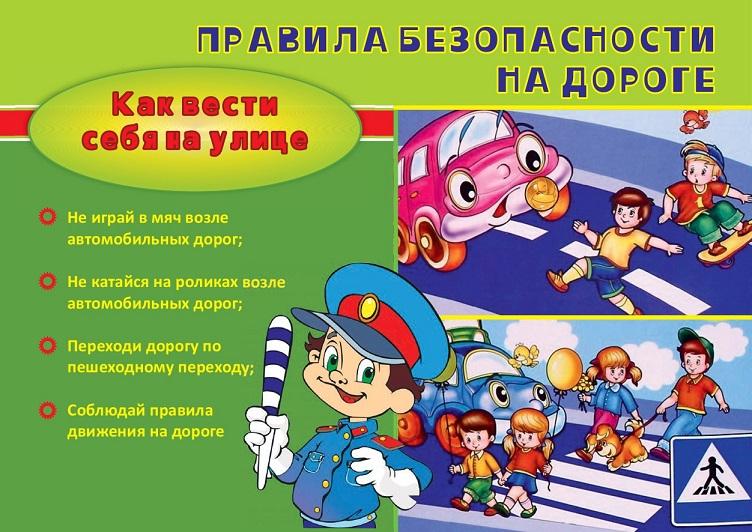 Памятки безопасность детей ЛЕТО_page-0017.jpg