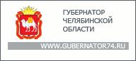 Официальный сайт губернатора Челябинской области