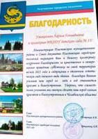 Благодарность  администрации ПМР за благоустройство территории д.с. (2021 г.)