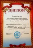 Диплом за 3 место в смотре-конкурсе подготовки к новому 2021-2022 уч. году