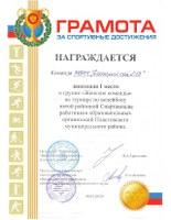 Грамота I место в турнире по волейболу в 5 районной Спартакиаде работников образовательных учреждений  (февраль 2020 год)