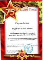 II место в районном конкурсе проектов к 75 летию Победы (июль 2020 г.)