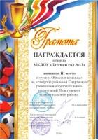 III место в 4 районной Спартакиаде работников образовательных учреждений (2019 год)