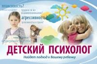 Консультации педагога-психолога Басалаевой М.П.